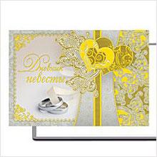 Свадебный дневник невесты + комплект наклеек