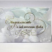 """Папка для свидетельства """"Романтика"""" № 8"""