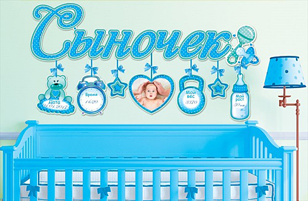 мощный открытка с рождением сына с ростом и весом приготовления