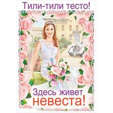 """Плакат для украшения подъезда """"Тили-тесто"""" № 29"""