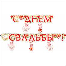 """Гирлянда """"С Днем Свадьбы!"""" (с подвесками)"""