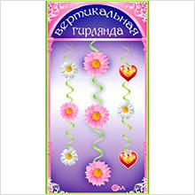 """Вертикальная гирлянда на свадьбу """"Цветочная"""""""