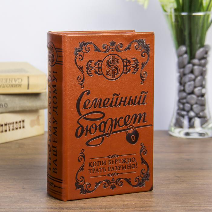 """Книга-шкатулка """"Семейный бюджет"""", иск.кожа"""