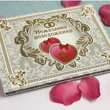"""Книга пожеланий """"Классика"""" (розовые сердца, 24 листа)"""
