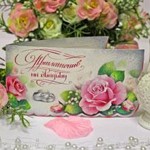 """Свадебное приглашение """"Летняя пора"""""""