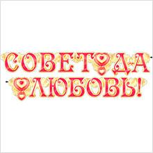 """Свадебная гирлянда-буквы """"Совет да любовь!"""""""
