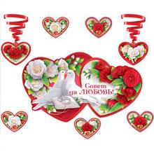 """Декор для зала """"Совет да любовь"""" (8 шт)"""