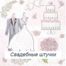 """Упаковка салфеток """"Romantic"""" (16 шт, 33х33 см)"""