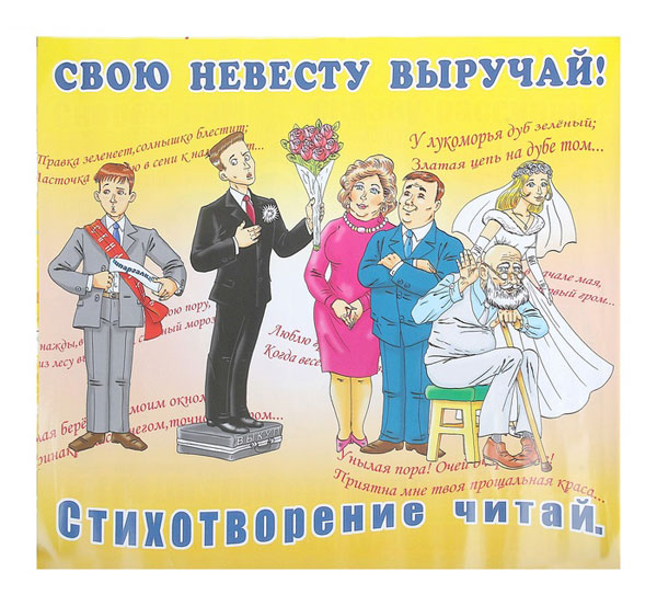 Стихи для выкупа невесты брату купрашевич талантливая