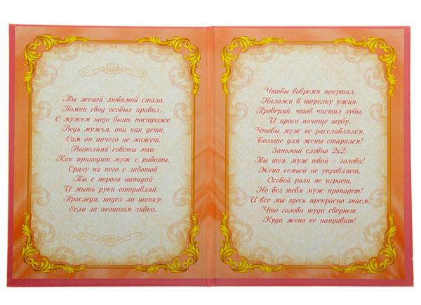 Права и обязанности молодой жены (в стихах)