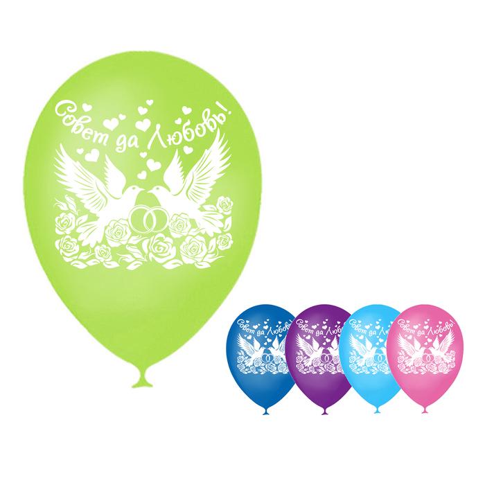 """Набор воздушных шаров на свадьбу """"Совет да Любовь"""", 5 шт."""