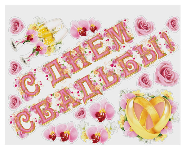 "Набор наклеек на машину/стену ""Цветочная свадьба"""