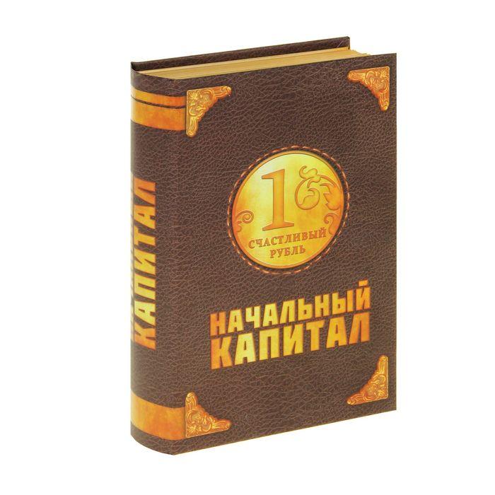 """Книга-сейф """"Начальный семейный капитал"""""""