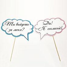 """Таблички для фотосессии """"Предложение"""" на русском (2 шт)"""