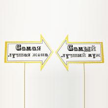 """Набор табличек для фотосессии """"Лучший/лучшая, муж/жена"""" (золото)"""
