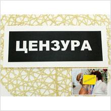 """Табличка для фотосессии """"ЦЕНЗУРА"""" (белый)"""