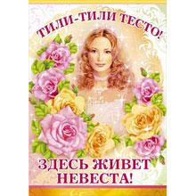 """Плакат """"Тили-тесто, здесь живет невеста"""" № 24"""
