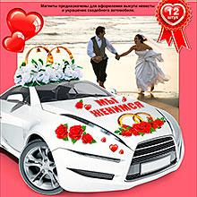 """Набор декоративных магнитов """"Мы женимся"""" (12 шт)"""