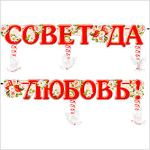 """Гирлянда с подвесными элементами """"Совет да любовь!"""""""