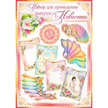 Комплект для проведения свадебного выкупа невесты