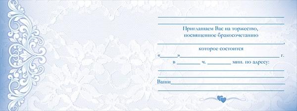 """Приглашение на свадьбу """"Синий ажур"""""""