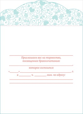 """Свадебное приглашение """"Сердце"""" (#066)"""
