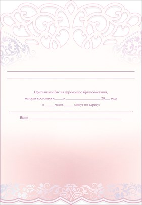 """Свадебное приглашение """"Узоры"""" с атласным бантом (#089)"""