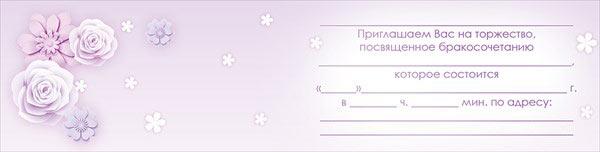 """Приглашение на свадьбу """"Россыпь цветов"""""""