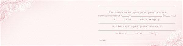 """Приглашение на свадьбу """"Красивое"""""""