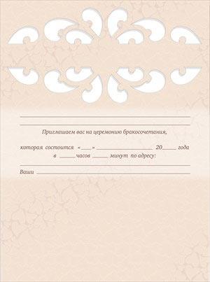 """Свадебное приглашение для гостей """"Арабеск"""""""