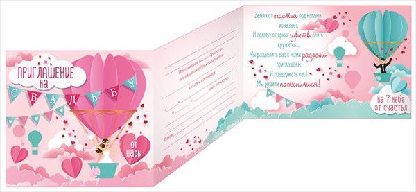 """Раскладное свадебное приглашение """"7 небо"""""""