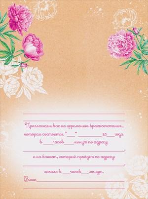 """Приглашение на свадьбу с конвертом """"Пионы"""""""