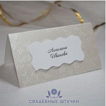 """Рассадочные карточки на свадьбу ручной работы """"Волна"""""""