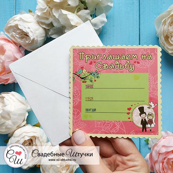 """Cвадебное приглашение-магнит """"Ура, мы женимся"""" (+конверт)"""