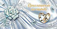 """Свадебное приглашение """"Голубая лагуна"""""""