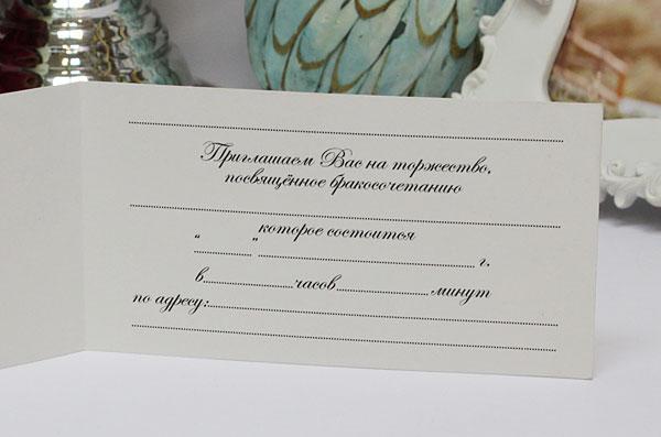 Приглашение на свадьбу (#650)