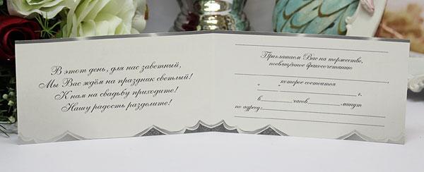 Приглашение на свадьбу (#610)