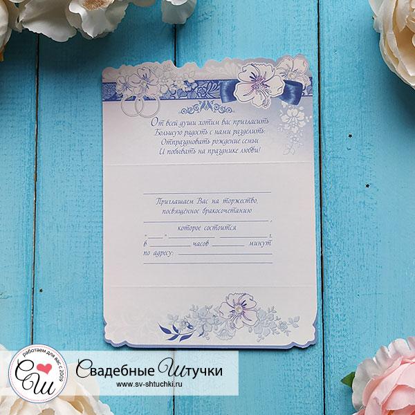 """Приглашение на свадьбу """"Цветы в серебре"""""""