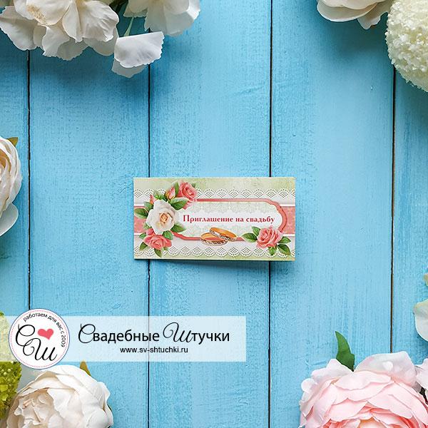 Приглашение на свадьбу (№ 265)