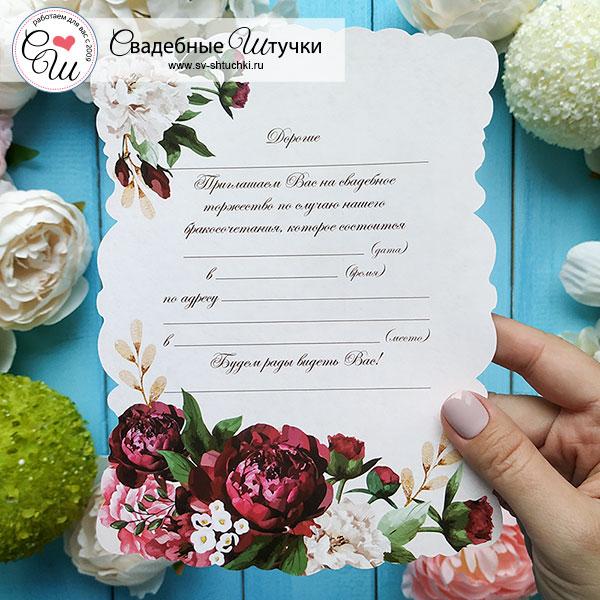 "Приглашение-свиток на свадьбу ""Марсала"""