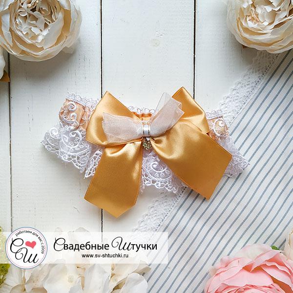 """Свадебная подвязка """"Золотое сердце"""""""