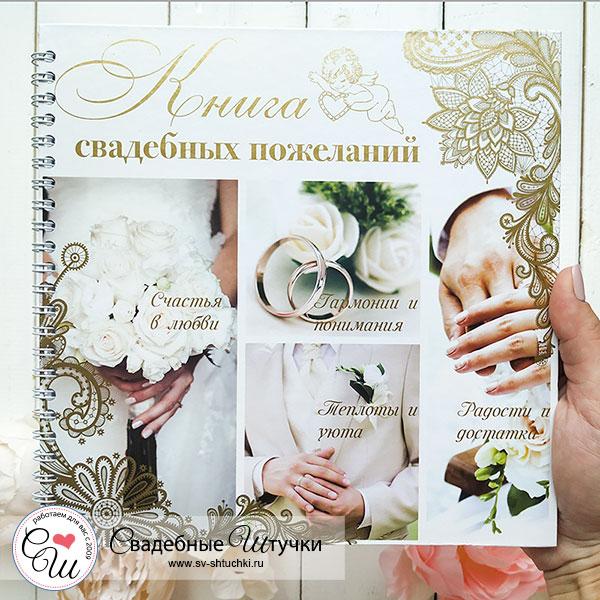 """Книга пожеланий """"Свадебная"""""""