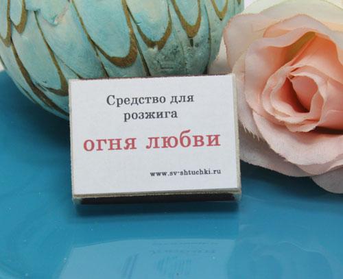 """Спички свадебные """"Чаепитие"""""""