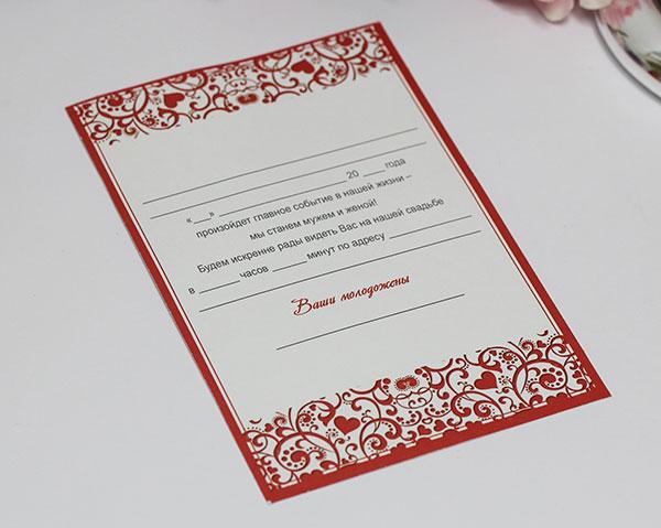 """Свадебное приглашение """"Счастливая пара"""""""