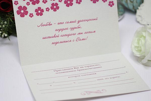 """Приглашение на торжество """"Сердце и цветы"""""""