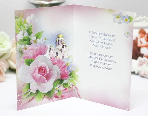 Открытка о венчании