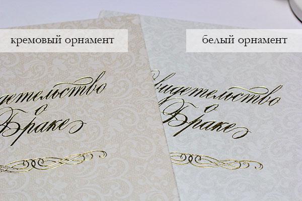 """Папка для свидетельства о браке А4 """"Элегантное"""" (белый орнамент)"""