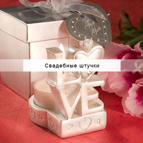 """""""LOVE"""" подставка для гелевой свечи"""