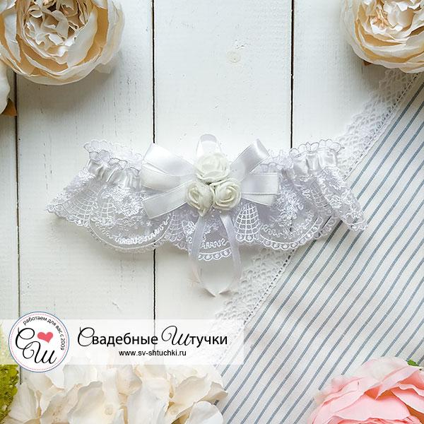Подвязка для невесты Розанна (белый)