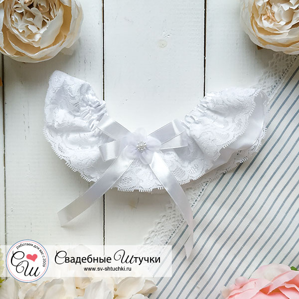 Подвязка свадебная Сладкий пудинг (белый)
